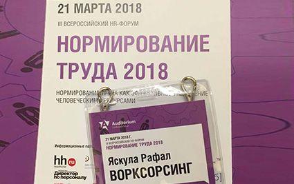 Оgólnorosyjski forum HR «Standaryzacja pracy jako efektywne zarządzanie zasobami ludzkimi 2018»